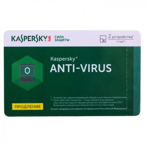 Антивирус продление Kaspersky Anti-Virus для Windows (2ПК, 1 год)